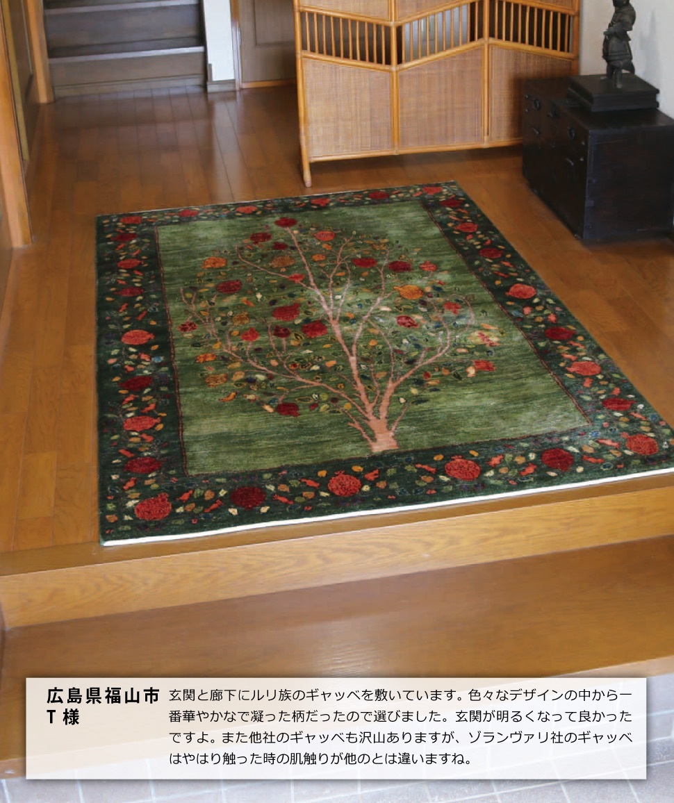 広島県福山市T様玄関と廊下にルリ族のギャッベを敷いています。 色々なデザインの中から一番華やかなで凝った柄だったので選びました。玄関が明るくなって良かったですよ。 また他社のギャッベも沢山ありますが、ゾランヴァリ社のギャッベはやはり触った時の肌触りが他のとは違いますね。