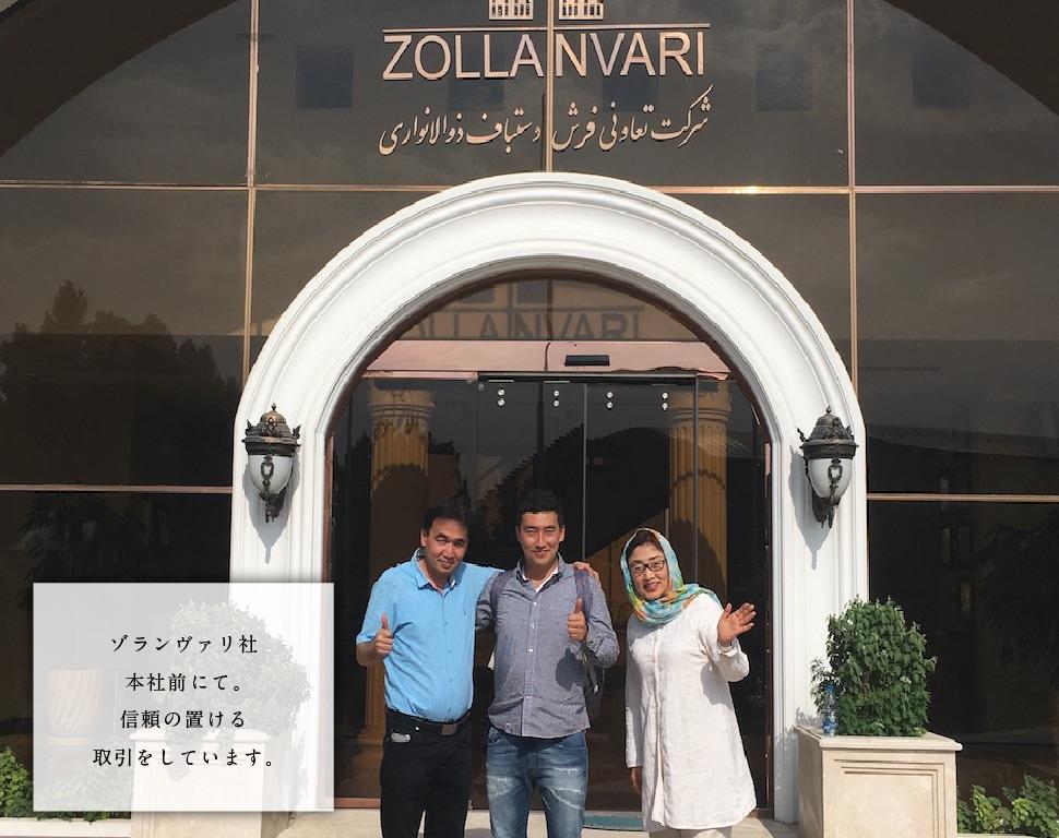 ゾランヴァリ社本社前にて。信頼の置ける取引をしています。